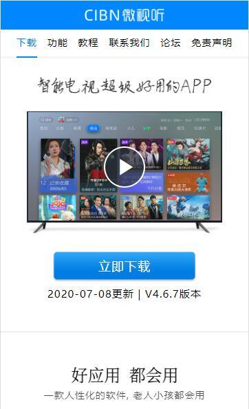 超精美电视盒子APP官网下载页源码,含手机端插图3