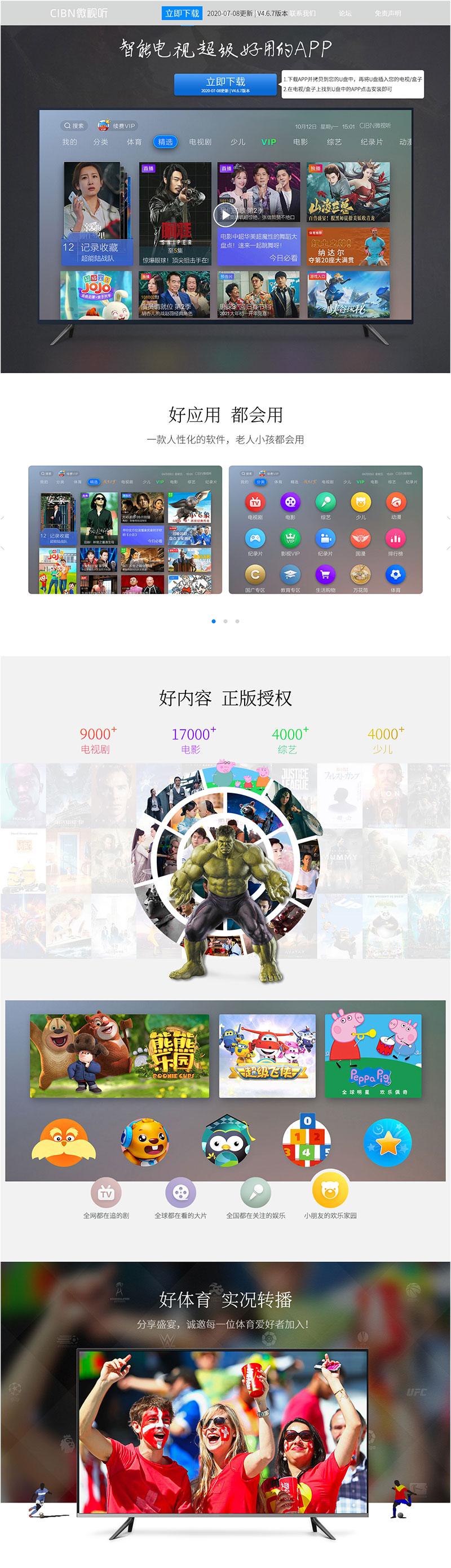 超精美电视盒子APP官网下载页源码,含手机端插图